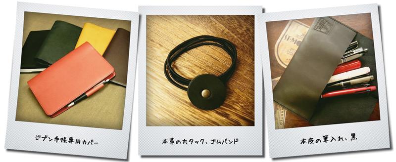 ジブン手帳の専用革カバー